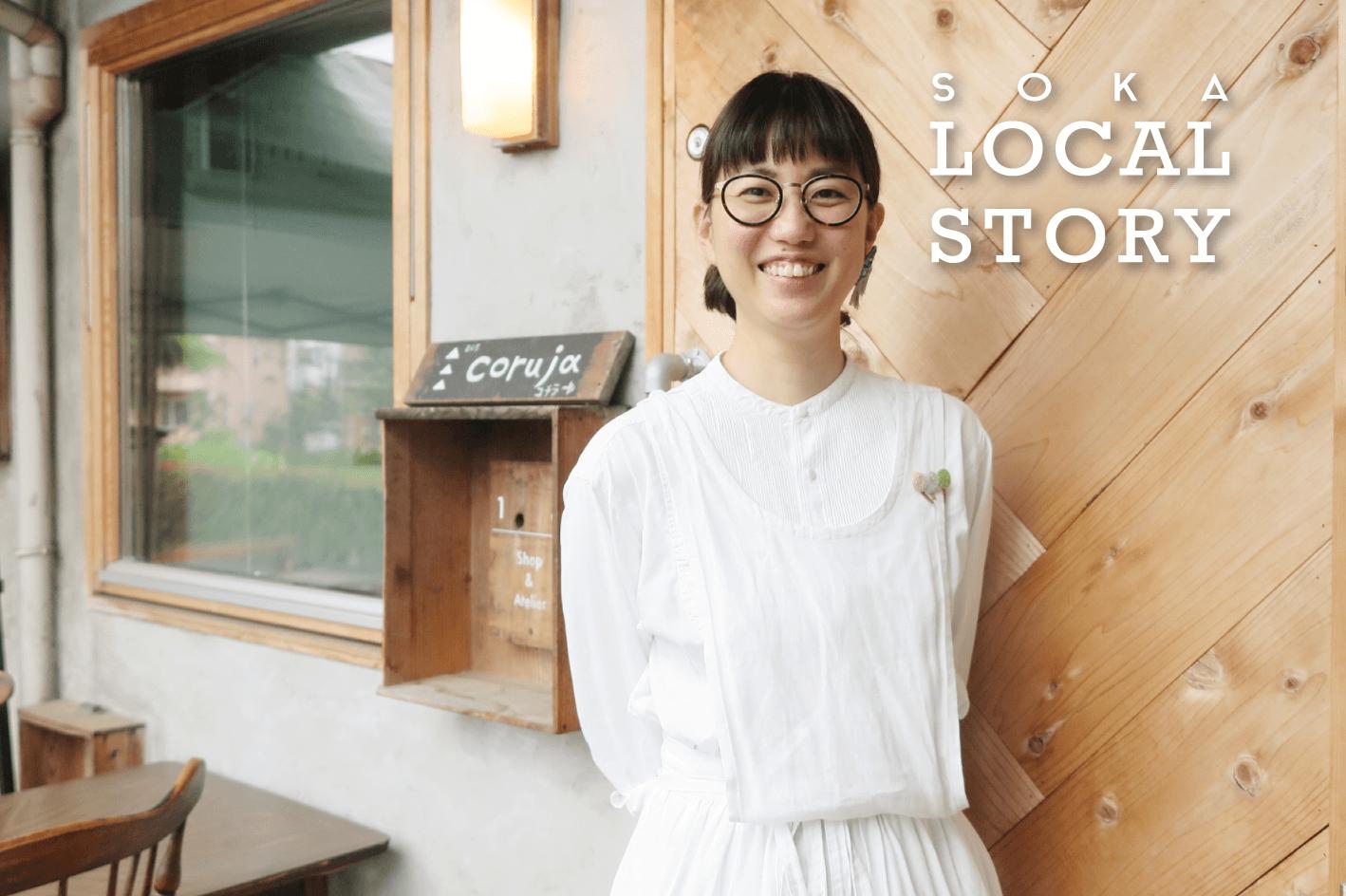 ローカルWEBメディア・地域サイト 草加ローカルストーリー 松村 美乃里さん トップ写真